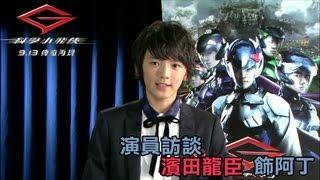 《科學小飛俠》演員濱田龍臣Tatsuomi Hamada 飾演阿丁2000年8月27日出生...