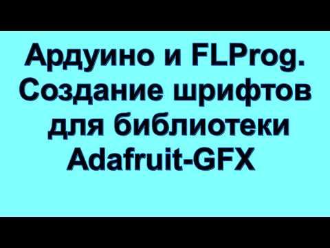 Создание шрифтов для библиотеки Adafruit GFX