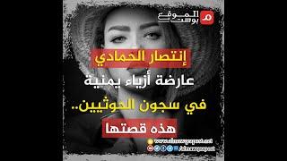 شاهد..إنتصار الحمادي عارضة أزياء يمنية في سجون الحوثيين.. هذه قصتها