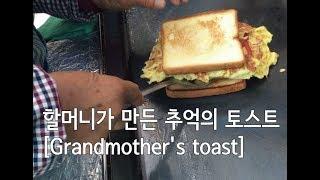 SNS에서 핫한 남대문 할머니토스트! Korean street food- Grandmother