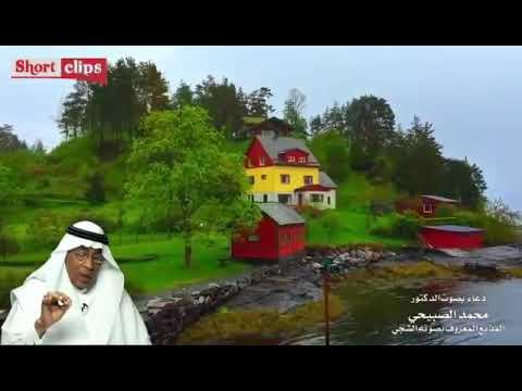 دعاء بصوت الدكتور محمد الصبيحي [[ صوت شجي ]] 💕 thumbnail