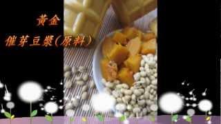 催芽豆漿影片