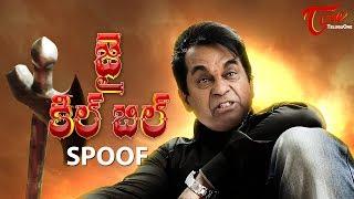 Jai Lava Kusa Teaser Spoof | Brahmanandam as Jai Kill Bill