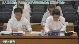北九州市議会平成29年度決算特別委員会 第3分科会 ハートフル北九州 thumbnail
