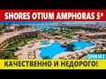 أغنية ЕГИПЕТ хороший отель с детьми в Шарм эль Шейх с МОРЕПРОДУКТАМИ Otium Hotel Amphoras