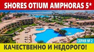 ЕГИПЕТ хороший отель с детьми в Шарм эль Шейх С МОРЕПРОДУКТАМИ Otium Hotel Amphoras