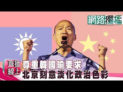 (網路獨播版)尊重韓國瑜要求 北京刻意淡化與會人士政治色彩《直播線上》20190325-4
