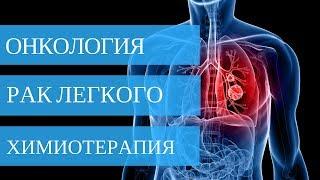 РАК ЛЕГКОГО - химиотерапия. МЕЛКОКЛЕТОЧНЫЙ РАК ЛЕГКОГО