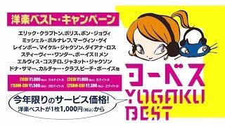 今年限りのサービス価格!洋楽ベストが1枚1000円(税込)~ 6月8日(水...
