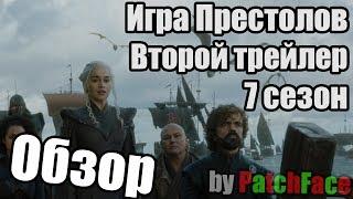 Обзор второго трейлера 7 сезона Игры Престолов (СПОЙЛЕРЫ)