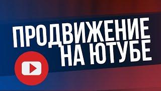 YouTube - Продвижение канала с помощью Хромакей
