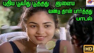 புதிய பூவிது பூத்தது இளைய வண்டு தான் பார்த்தது    Pudhiya Poovidhu    Love Duet H D Song