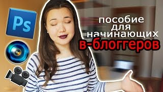 Какие Программы Я Использую Для Редактирования Видео(Привет, меня зовут Еркежан Салтабекова, и я YouTuber / видеоблогер из Казахстана, но на данный момент проживаю..., 2016-01-11T16:14:44.000Z)