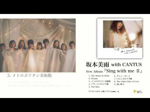 『Sing with me �U』 クロスフェード動画 / 坂本美雨 with CANTUS【公式】