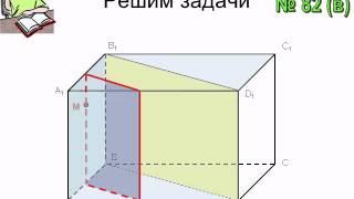 Построение сечений параллелепипеда