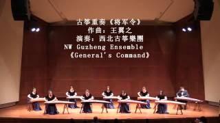 古筝重奏《将军令》演奏:西北古筝樂團《General's Command》NW Guzheng Ensemble