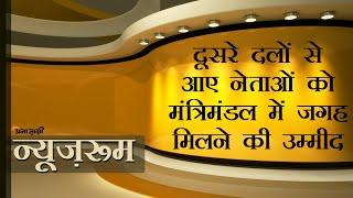 Prabhasakshi'sNewsRoom।कर्नाटक मंत्रिमंडल की लिस्ट शाम तक हो जाएगी फाइनल।Karnataka Cabinet Expansion