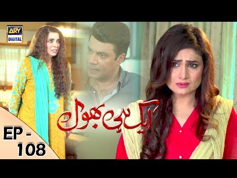 Ek Hi Bhool - Episode 108 - 23rd November 2017 - ARY Digital Drama
