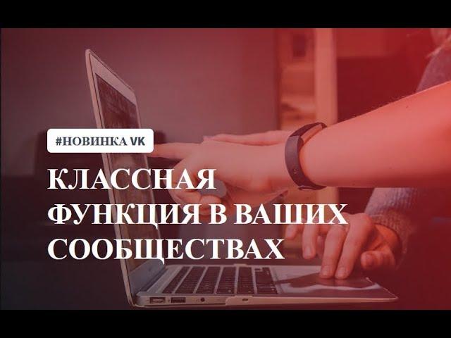 Новинка ВКонтакте + Два Полезных Инструмента