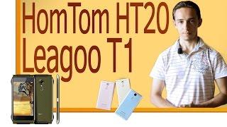 сН. обзор Leagoo T1 и  защищенного HomTom HT20