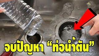 """หมดปัญหาท่อระบายน้ำตัน! แค่ใช้ """"ขวดพลาสติก"""" ทำเองได้ใน 30 วินาที ไม่ต้องง้อช่าง!"""