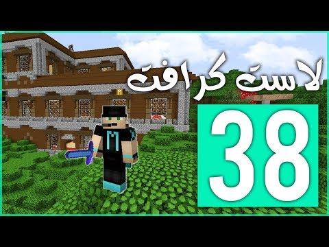 لاست كرافت 38# : إستكشاف قصر الأشباح ؟! 👻