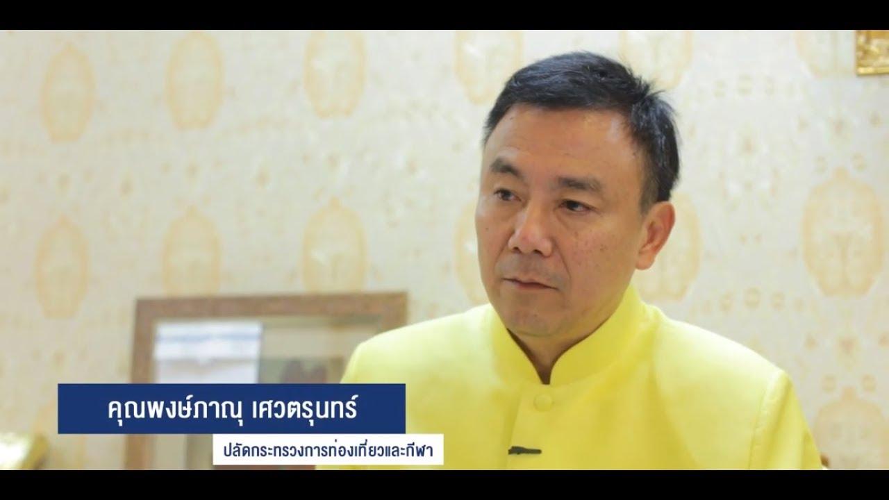 Thailand Digital Tourism ขับเคลื่อนอุตสาหกรรมการท่องเที่ยวไทยด้วย Big Data