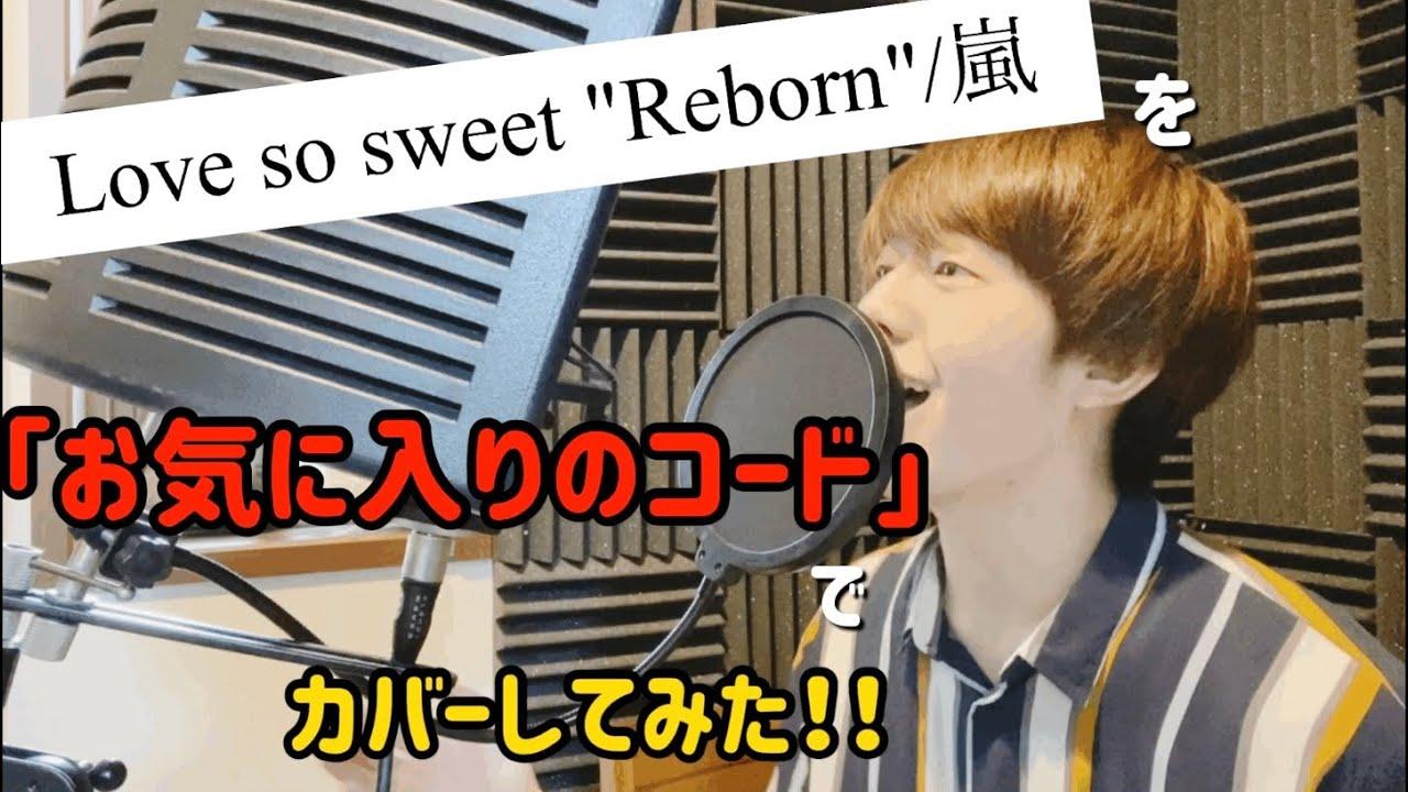 """【嵐】『Love so sweet """"Reborn""""』を好きなコード使ってカバーしてみた【ハイスクール・バンバン】【カバー動画】"""