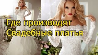Чьи свадебные платья продают в России