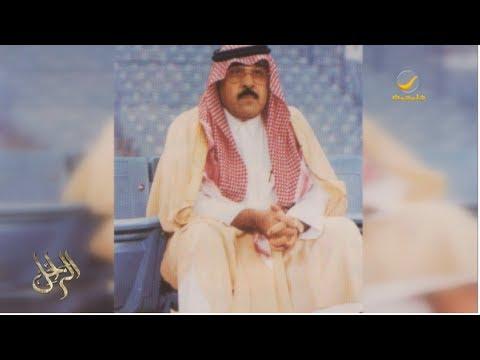 سيرة الأمير عبدالرحمن بن سعود في برنامج الراحل مع محمد الخميسي