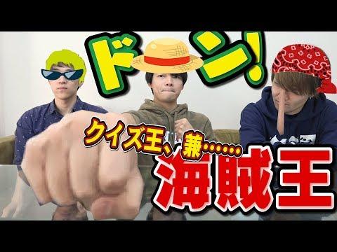 【クイズ】海賊王〜海賊知識No.1決定戦〜