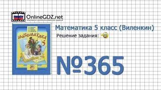 Задание № 365 - Математика 5 класс (Виленкин, Жохов)