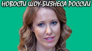 Ксению Собчак пытались изнасиловать. Новости шоу-бизнеса России.