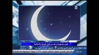 اليمن والسعودية وعدد من الدول العربية والاسلامية تعلن يوم غد الاثنين اول ايام شهر رمضان المبارك