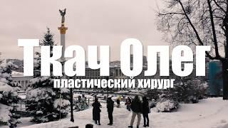 Подтяжка и уменьшение груди Киев | Mastopexy and breast reduction in Kiev