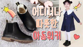 아동워커 겨울워커 아동화 따뜻한신발 겨울신발 키즈신발 …