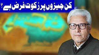 Kin Cheezoon Per Zakat Lazim Hai ? - Ilm o Hikmat With Javaid …