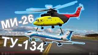 Вертолёт МИ-26 (UTair) перевозит самолёт ТУ-134. Helicopter  MI-26 transports airplane TU-134.