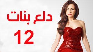 Dalaa Banat Series - Episode 12   مسلسل دلع بنات - الحلقة الثانية عشر