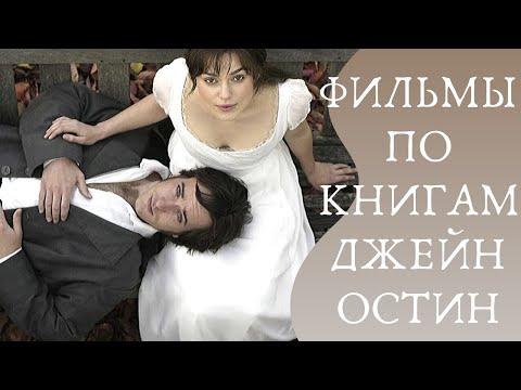 Фильмы по книгам Джейн Остин