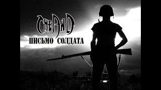 CheAnD - Письмо солдата (2015) (Андрей Чехменок) (Аудио)