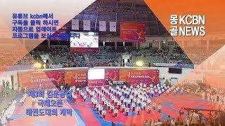 제3회 김운용컵 국제오픈태권도대회 개막  몽골 선수단24명 참가