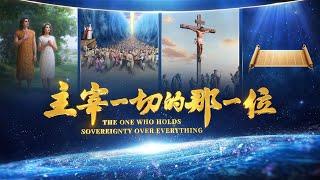 合唱特輯紀錄片《主宰一切的那一位》見證造物主的全能主宰