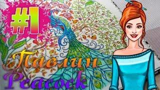РАСКРАСКА АНТИСТРЕСС | Павлин #1 | YulyaBullet(Полезное хобби - раскрашивание для релакса. Арт-терапия. Антистресс раскраска