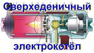 Сверхеденичный електрокотел-лабораторний зразок.
