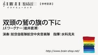 【フル音源】双頭の鷲の旗の下に/J.F.ワーグナー(編曲:岩井直溥)/Under The Double Eagle/J.F. Wagner (arr. Naohiro Iwai) IWMS-P22