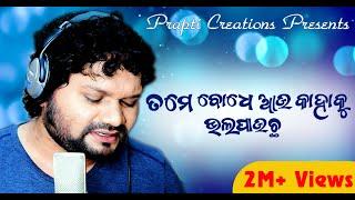 Tame Bodhe Au Kahaku Bhala Pauchha | Studio Version | Humane Sagar | Odia Sad Song