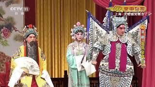 《CCTV空中剧院》 20200203 京剧《龙凤呈祥》(南派) 2/2| CCTV戏曲