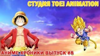 Аниме хроники #8 (Студия Toei Animation) (выпуск с гостем: Kinnijin)