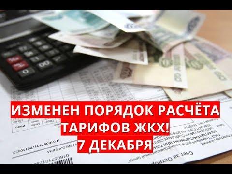Изменен порядок расчета тарифов ЖКХ! 7 декабря
